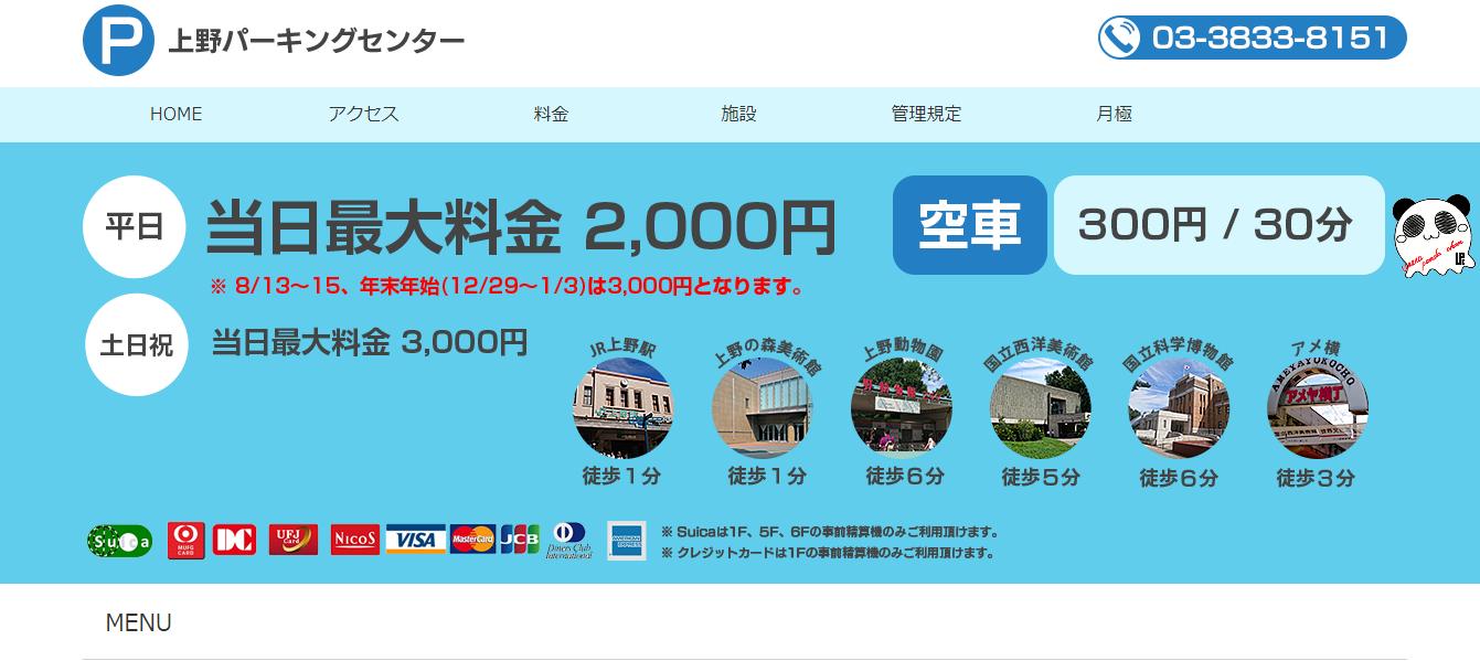 上野駐車場
