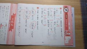 5分間プリント小1漢字